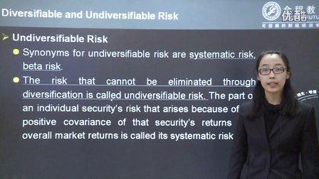 FRM一级基础班-风险管理基础1-系统风险与非系统风险