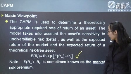 FRM一级基础班-风险管理基础2-资本资产定价模型