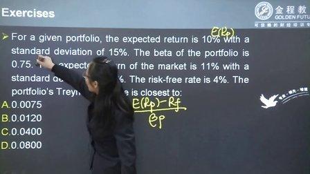 FRM一级基础班-风险管理基础3-业绩衡量指标