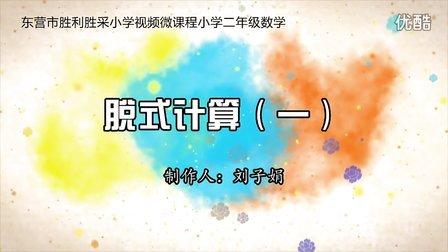 二年级数学刘子娟脱式计算(一)