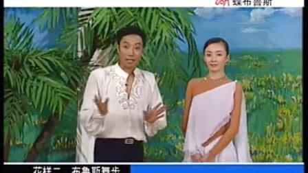 杨艺-布鲁斯-02布鲁斯舞步(流畅)