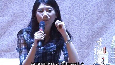"""2013""""幸福人生大讲堂""""—《真爱没那么累,幸福没那么贵》苏岑"""