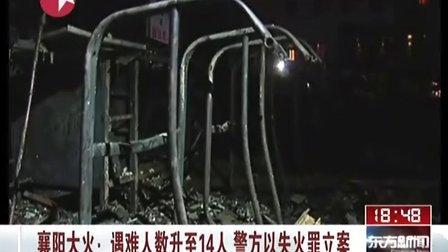 襄阳大火:遇难人数升至14人  警方以失火罪立案[东方新闻]
