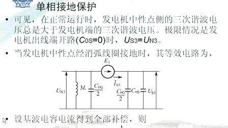 哈工大19电力系统继电保护原理 全24讲