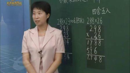 小学五年级数学名师精讲小数乘法的近似计算董春艳金老师家教