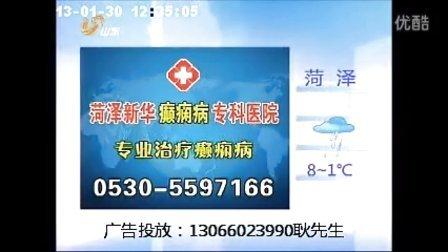 山东卫视天气预报广告 山东卫视18:50天气预报广告 山东卫视19:30天气预报广告