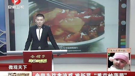 """[番茄炒菠萝]微观天下:食堂为防禽流感  推新菜""""番茄炒菠萝""""[每日新闻报]"""