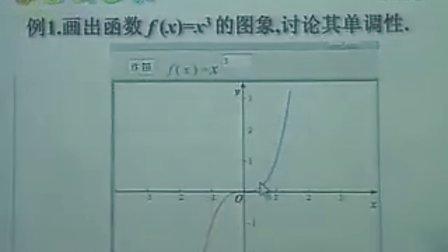 高中数学必修1第二章 函数§5 简单的幂函数