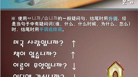 延世大学韩国语第一册 第1课1-2节  披萨老师