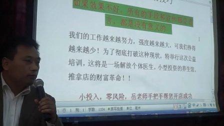 岳黎勇老师讲解中小理疗养生馆营销课程