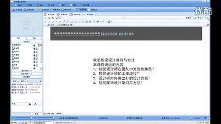 室内设计培训——李亮老师软装公开课2