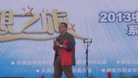 梦想之旅 2013中国大中学生励志公益讲座走进榆林学院