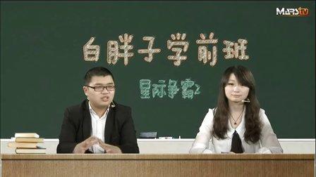 白胖子学前班(第1期)