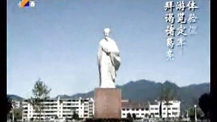 陕西勉县介绍篇