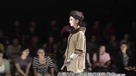 2011卓展流行趋势发布会-FINITY【长春】
