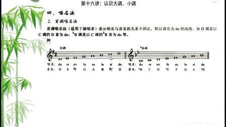 【学习五线谱】第二十六课-认识大调和小调