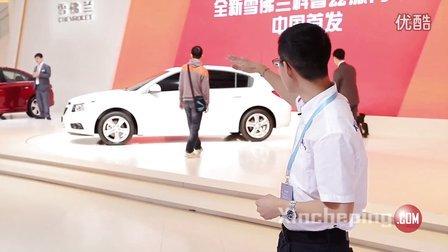 新车评第一现场2013上海车展——科鲁兹 掀背车-新车评