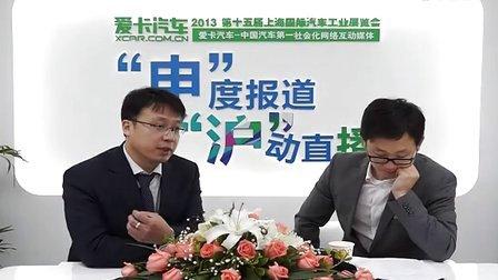 2013上海车展高层访谈之中兴汽车