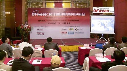 OFweek行业研究中心《2013年全球智能终端行业发展趋势报告》