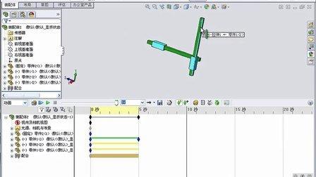 solidworks动画教程(2)多自由度运动