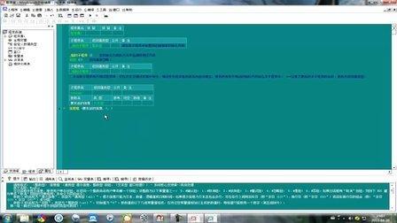 易语言培训_易语言教程API和DLL动态链接库讲解