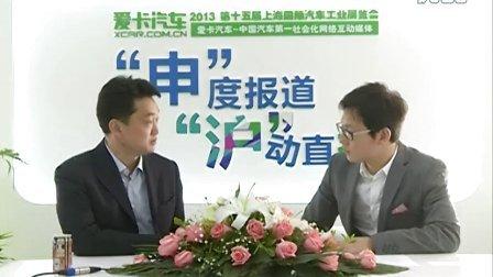 2013上海车展高层访谈之江铃汽车