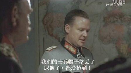 星社会搞笑视频 帝国的毁灭春运版 希特勒