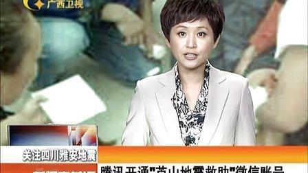 """关注四川雅安地震:腾讯开通""""芦山地震救助""""微信账号[新闻夜总汇]"""