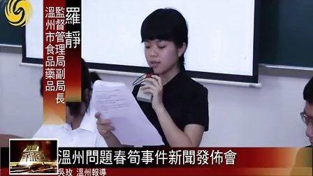 初赛+新闻093++凤凰卫视