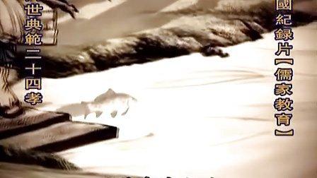 【圣贤教育  改变命运】第一集(7) 愧对先祖的问题