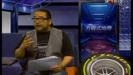 [52waha.com]2013 F1巴林站 賽後報導 衛視 國語(羅賓)