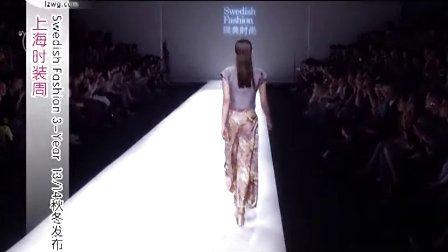 2013上海时装周 Swedish Fashion 3Year秀