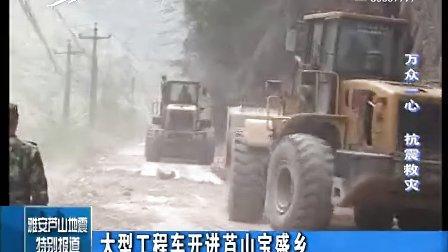大型工程车开进芦山宝盛乡 四川卫视 130422