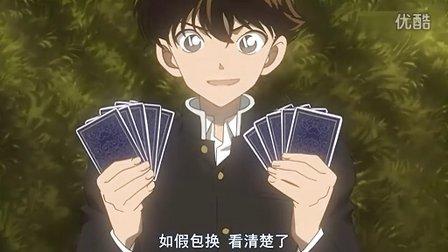 魔术快斗-第3集_clip(2)