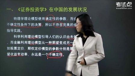 考试点-于志慧2014考研-吴晓求《证券投资学》考研高分讲座