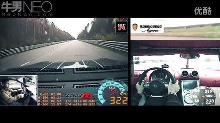 【牛男汽车】科尼赛克Agerar挑战日产GT-R AMS阿尔法12
