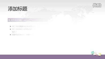 通用商务应用PPT模板(紫色)