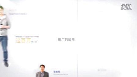 """阿里妈妈悬赏第一季:""""双百万计划""""故事征集"""