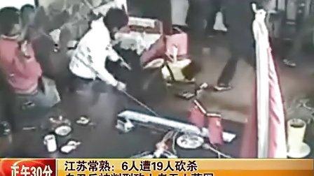 【鑫丽宸灬HD】江苏常熟6人遭19人砍杀自卫反被判刑砍人者无人