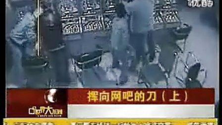 【鑫丽宸灬HD】网吧少年被砍死全过程 震撼!震惊-去网吧不要吃