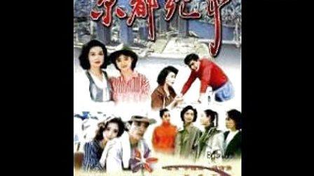 京都纪事1994主题歌:人生意义  蔡幸娟
