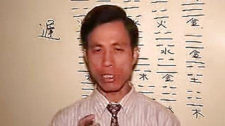 梅花心易占卜执业课程04_标清