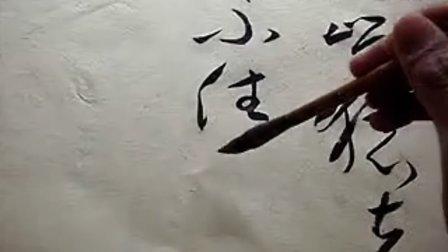 李超权书法创作视频 行草书创作 李白《早发白帝城》诗一首