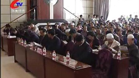 20130423临夏新闻 甘肃省东乡族文化研究会成立