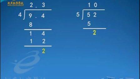 小学五年级数学名师精讲小数除法2李文会金老师家教