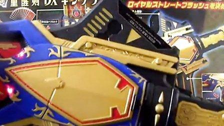 假面骑士剑 DX重醒剑 帝王剑