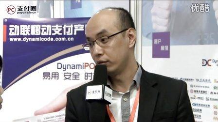 PayCircle支付圈专访:动联信息技术有限公司