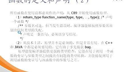 嵌入式C语言培训-02C编程基础-17函数的声明和定义