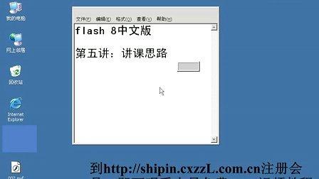 怎么做flash动画_flash网页制作