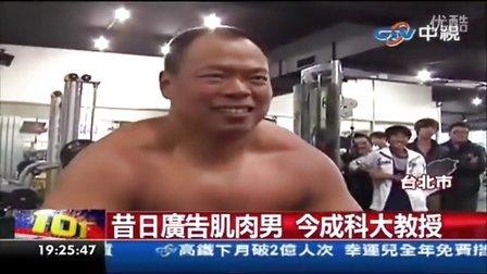 [公开]昔日廣告肌肉男_今成科大教授_1